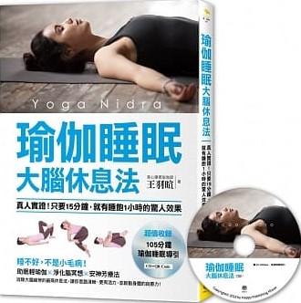 瑜珈睡眠大腦休息法