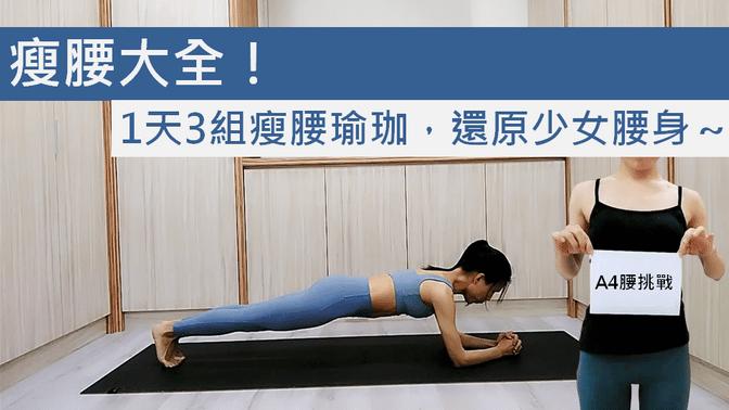 瘦腰大全!1天3組瘦腰瑜珈,還原少女腰身~