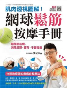 網球鬆筋按摩手冊
