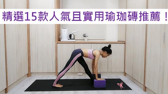 【2020年】精選15款人氣瑜珈磚推薦!(附上懶人挑選包)