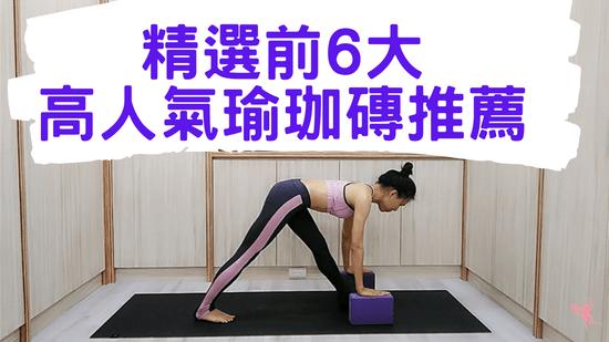 瑜珈磚推薦 yoga brick recommended