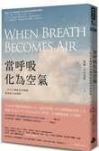breathe-into-air