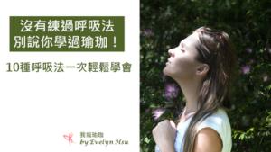 呼吸法 breathing method