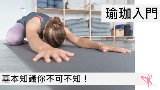【瑜珈入門】5個正確觀念讓你更有自信!