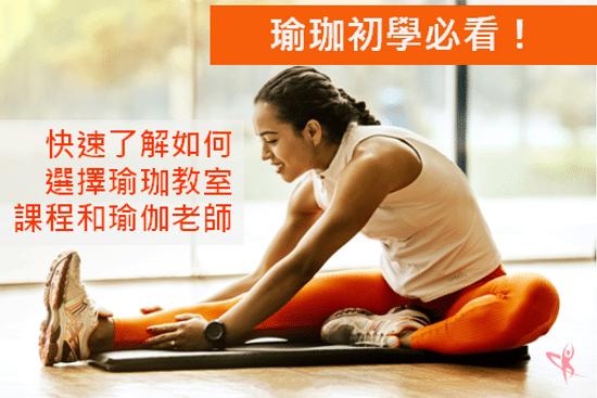 瑜珈初學 yoga beginner
