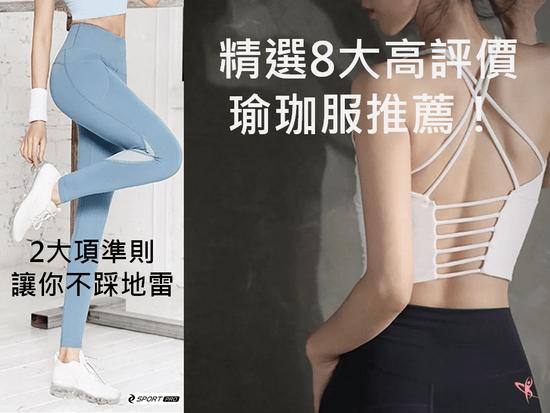 yoga-clothes
