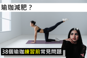 瑜珈減肥 yoga weight loss
