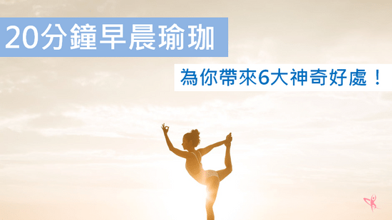 早晨瑜珈Morning yoga