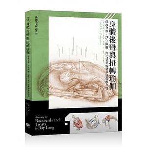 身體後彎與扭轉瑜伽:保護脊椎、淨化臟腑、深化冥想的精準瑜伽解剖書