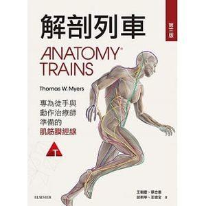 解剖列車:針對徒手及動作治療師的肌筋膜筋線