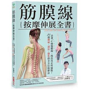 筋膜線按摩伸展全書:沿著6條筋膜線,找出真正疼痛點!84組對症‧部位‧強化的全方位按摩法