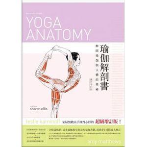 瑜伽解剖書:解開瑜珈與人體的奧祕