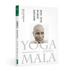 瑜伽瑪拉:帕達比.喬艾斯親手撰著的阿斯坦加瑜伽