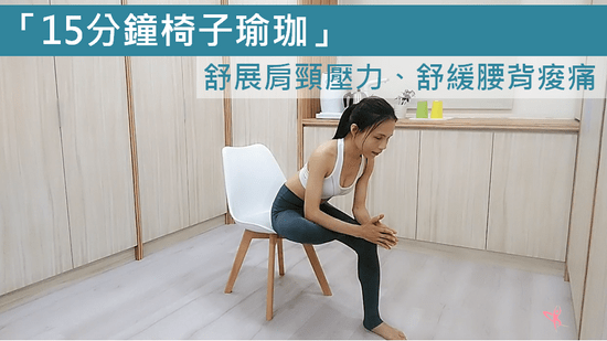 『15分鐘椅子瑜珈』舒展肩頸壓力、舒緩腰背痠痛!