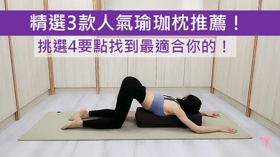 【2020年】精選3款人氣瑜珈枕推薦!挑選4要點找到最適合你的!