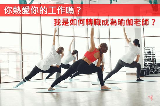 你熱愛你的工作嗎?我是如何轉職成為瑜伽老師?