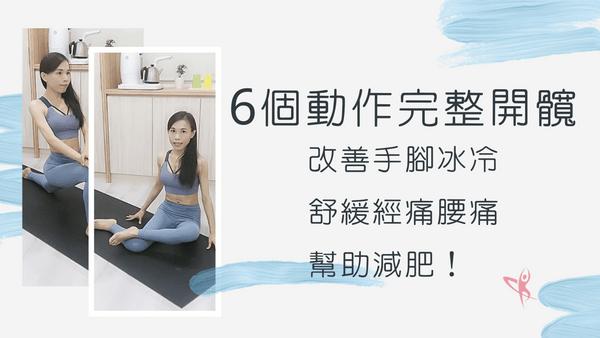 6個動作讓你完整開髖,改善手腳冰冷、舒緩經痛腰痛、幫助減肥!