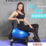 瑜珈球椅子