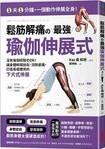 鬆筋解痛最強瑜伽伸展式