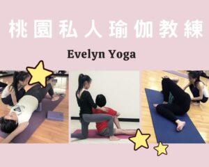 私人瑜珈教練