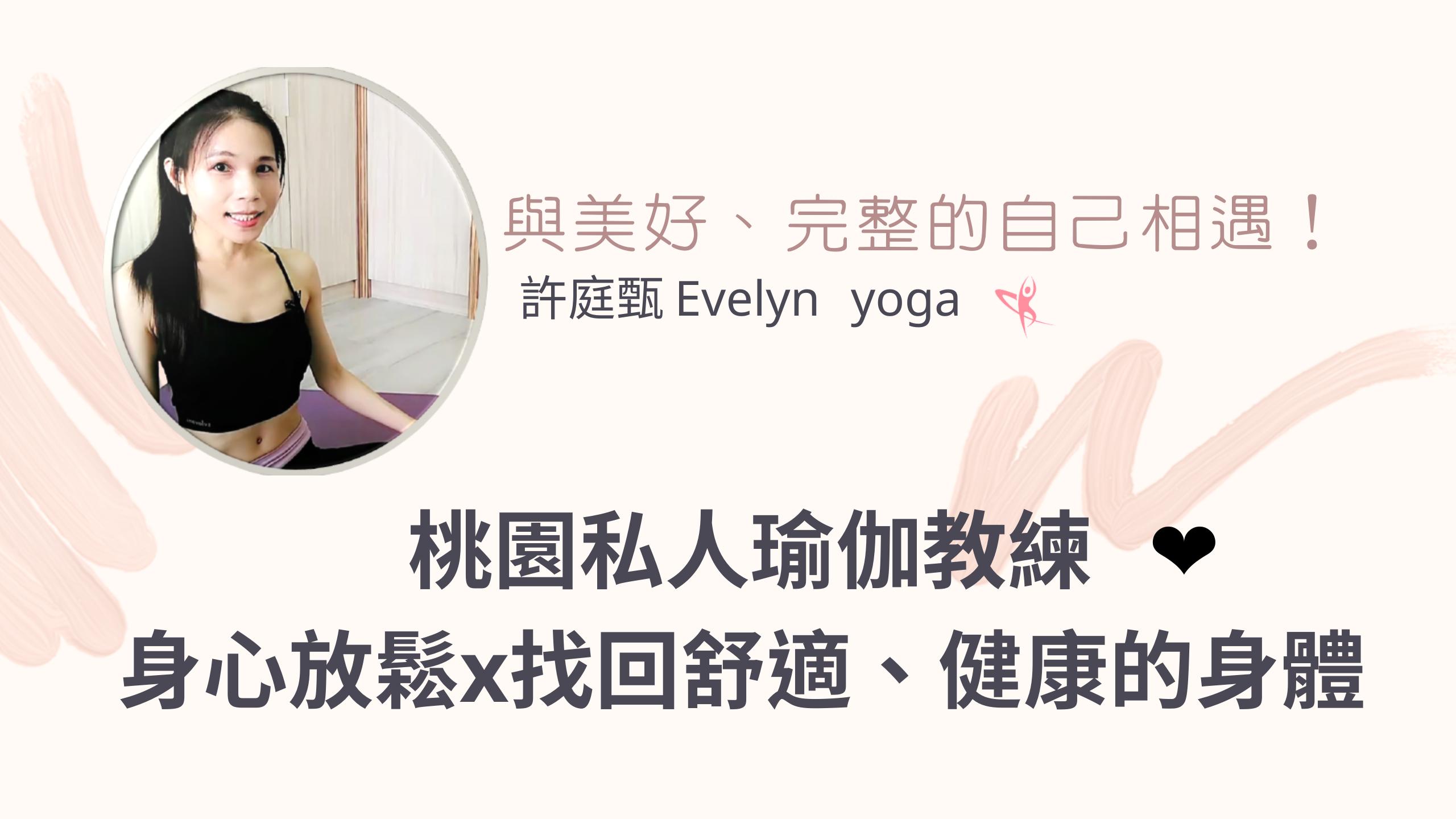 私人瑜伽教練