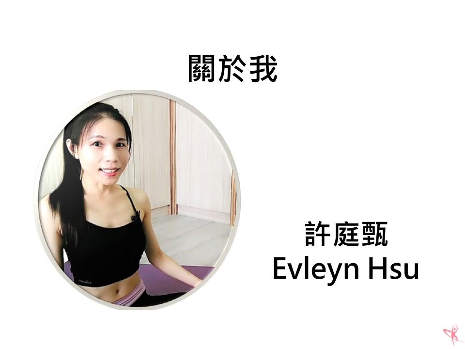 許庭甄 Evelyn hsu